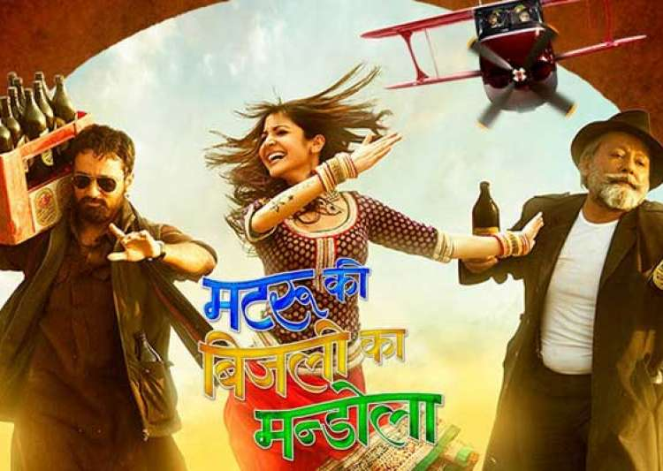 movie review matru ki bijlee ka mandola pankaj kapoor shines- India Tv