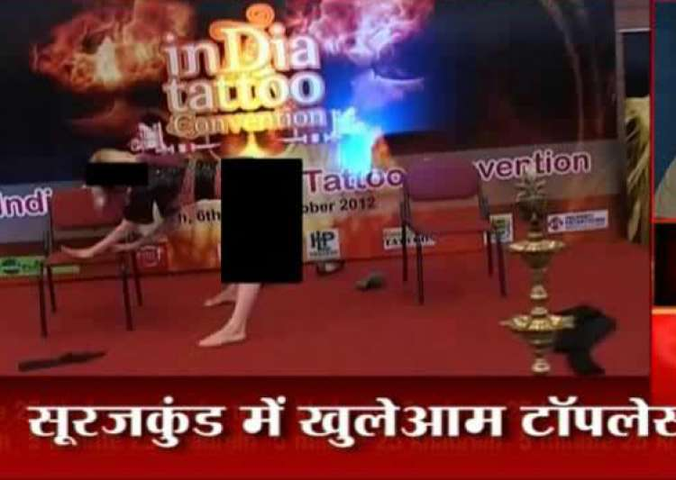 haryana tourism suspends surajkund hotel manager for nude- India Tv
