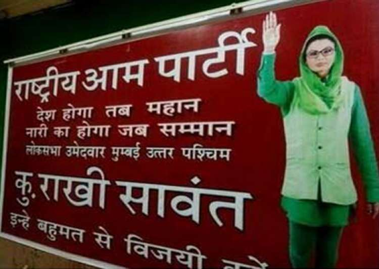 rakhi sawant floats rashtriya aam party seeks green chilli- India Tv